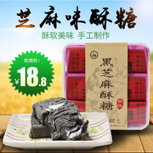 兰香缘tj徽特产农家xg零食点心黑芝麻酥糖花生酥糖400g