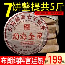 7饼欢tj购云南勐海xg朗纯料宫廷布朗山熟茶2010年2499g