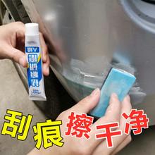 汽车划tk修复膏白色ia补液剂蜡刮痕补漆修复神器深度去痕万能