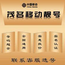 广东茂名移动王卡手机号码tk9机卡电话bc号生日流量卡1元1GB