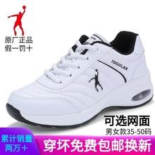 春季乔丹格兰男女跑步鞋防水皮面白色tk14动轻便bc旅游(小)白鞋