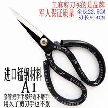 王麻子剪刀特大(小)号工业剪刀家用防tk13剪子纸bc剪刀服装剪