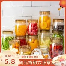 密封罐tk璃食品瓶子bc咸菜罐泡酒泡菜坛子带盖家用(小)储物罐子