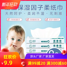 原萃宝tk40抽巾5bc感擦鼻涕专用超软婴幼儿柔巾