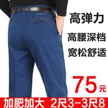 厚式中tk年高弹力牛za加大码高腰宽松深档爸爸裤胖的长裤加绒