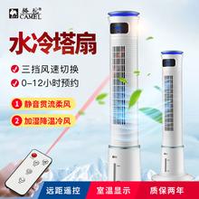 骆驼制tk水冷塔扇器w5用单水冷气风扇加湿(小)型(小)空调