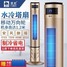 骆驼水tk塔扇冷风机w5式加水冷风扇节能冷气制冷(小)空调
