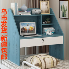 床上(小)tk子床上桌悬zn桌大学生宿舍床头书桌书架抽屉新疆包邮
