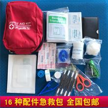 居家旅tl常备急救包cr 求救生存应急医药包 个的家庭易携包邮