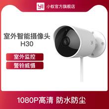 Yi(小)tl室外智能1crp高清红外夜视防水尘手机监控H30