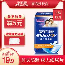 安而康tl年纸尿片老cr010安尔康成的老的用男女尿不湿大号12片