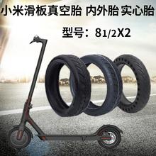 正新轮tl1S(小)米电cr车812x2真空胎雅迪朝阳内外胎8.5寸实心胎