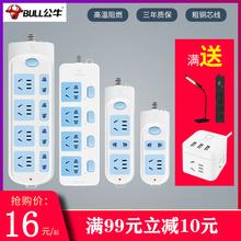 公牛插tl正品家用插cr保护电脑插排接线板独立电源插座排插