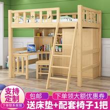 实木高架床带书tl多功能组的cr省空间上床下桌