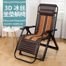 折叠冰丝午tl椅子靠背懒nd办公室睡沙滩椅阳台家用椅老的
