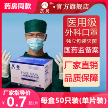 一次性tl用外科口罩nd疗熔喷布无菌成的灭菌口罩正品独立包装