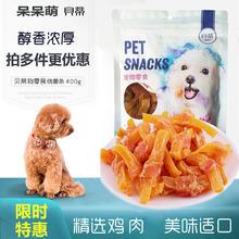 贝蒂鸡tl绕薯条  er熊磨牙营养洁齿健齿狗猫咪宠物食品