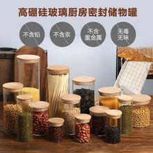 竹木盖tl热玻璃储物sh罐收纳瓶调料罐茶叶罐子干果罐玻璃瓶