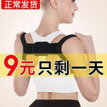 成年隐tm矫姿肩膀矫c8宝宝男专用脊椎背部纠正治神器