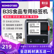 [tmjd]精臣b3s食品标签打印机