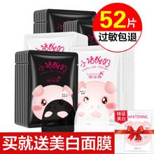 (小)猪酸奶面膜补水tm5湿美白淡jm痘淡化痘印收缩毛孔女男学生