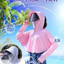 防晒衣带帽大遮阳骑tm6女冰丝披jm帽装备遮脸电动车防�鹜馓�