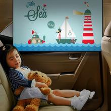 汽车窗帘布遮阳帘侧挡儿童