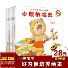 (小)熊宝宝tnQ绘本淘气at列全套12册佐佐木洋子0-2-3-4-5-6岁幼儿图画