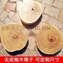 [tnccx]根雕凳子 榆木去皮年轮圆