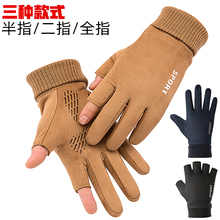 麂皮绒tn套男冬季保wl户外骑行跑步开车防滑棉漏二指半指手套