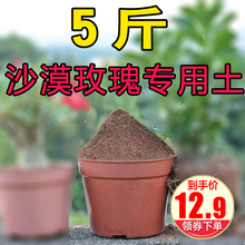 万隆园tn自配沙漠玫wl配方土适合仙的球多肉植物有机质