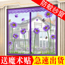 [toaf]自粘型防蚊纱窗网自装家用