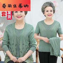 中老年to夏装女60tt岁老的妈妈夏季上衣服装奶奶装太太薄式外套