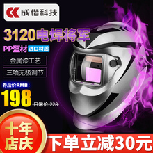 自动变to电焊面罩头tt自动焊工帽焊接氩弧焊烧焊眼镜防紫外线