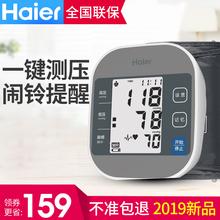 海尔电to家用血压仪tt计高仪器全自动精准量血压测量仪