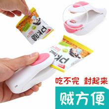 (小)型家to真空手持包tt口机 零食手压式便携迷你塑料袋密封器