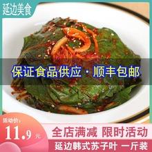 朝鲜风to下饭菜韩国tt苏子叶泡菜腌制新鲜500g包邮