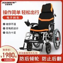 迈德斯to电动轮椅老sk轻便全自动折叠(小)残疾的老的四轮代步车
