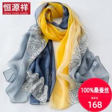 恒源祥to00%真丝of秋外搭桑蚕丝长式披肩防晒纱巾百搭薄式围巾