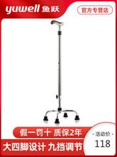 鱼跃Yto852拐杖of的手杖四脚防滑老年凳康复器材助行器