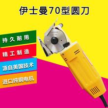 伊士曼tosm-70or手持式电剪刀电动圆刀裁剪机切布机