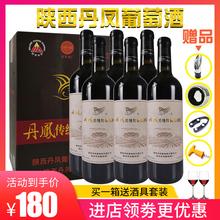 红酒整to丹凤传统红ha女士甜型红酒冰葡萄原汁非干红陕西特产