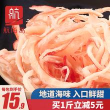 碳烤鱿to丝500gha散装手撕片风琴鱿鱼片零食鱿鱿鱼条干货