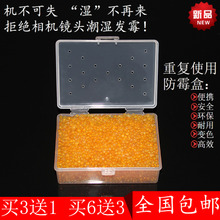 单反微to相机镜头镜ha盒吸湿珠防潮箱高效重复变色硅胶干燥剂