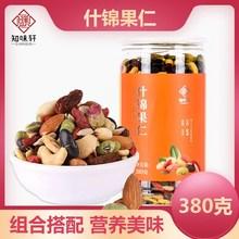 知味轩什锦果仁380g罐装烘烤混to13坚果干ko原香味茶点(小)吃