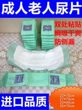 布尿布to的用隔尿垫ko次性尿片止尿垫片护理垫尿片大号经济装