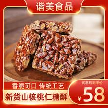 【企业店铺】杭州临安山核to9仁糖酥块ko2020(小)核桃糖250克
