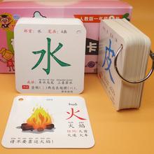 学龄前宝宝识字卡to53000mi宝宝启蒙认字幼儿有图早教识字卡