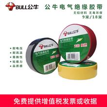 [tongha]公牛电工胶布pvc耐高温