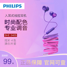 Philipsto4飞利浦 haSHE2405入耳式耳机重低音降噪有线渐变色运动